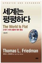 세계는 평평하다  (증보판)