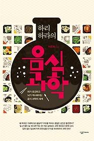 하리하라의 음식 과학