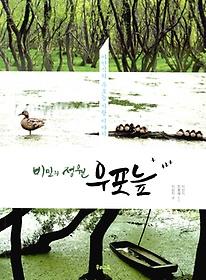 (비밀의 정원)우포늪 : 이인식의 우포늪 사랑 이야기