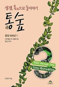 통숲 3 : 왕정 500년 1