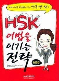 HSK ����� �̱�� �� - ���߱�