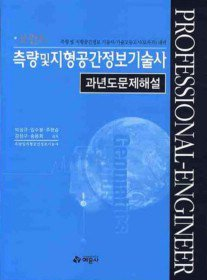 """<font title=""""포인트 측량 및 지형공간정보기술사 과년도 문제해설 (2010)"""">포인트 측량 및 지형공간정보기술사 과년도...</font>"""