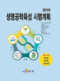 2019 생명공학육성 시행계획