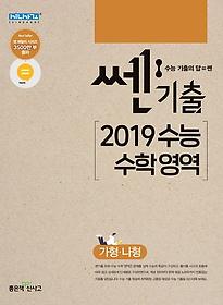 쎈기출 2019 수능 수학 영역