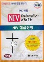 영문NIV성경 (특소/단본/색인/무지퍼/청색)