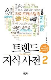 트렌드 지식 사전 2
