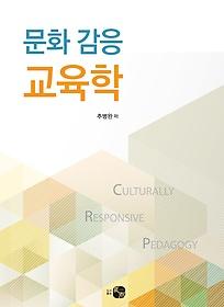 문화 감응 교육학