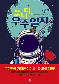 씁니다, 우주일지 : 신동욱 장편소설