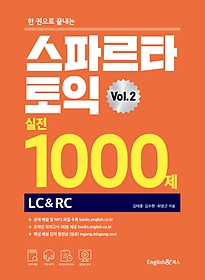 스파르타 토익 실전 1000제 Vol.2 LC&RC