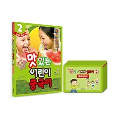 "<font title=""New 맛있는 어린이 중국어 2 메인북 + New 맛있는 어린이 중국어 2 플래시카드"">New 맛있는 어린이 중국어 2 메인북 + New ...</font>"