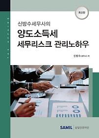 양도소득세 세무리스크 관리노하우 (2021)