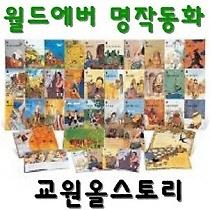 [2017년 정품] 교원 - 월드에버 명작동화 / 30권/월드에버명작동화