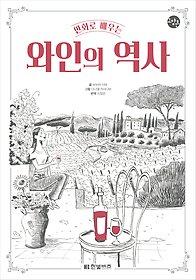 만화로 배우는 와인의 역사