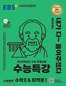 EBS 수능특강 수학영역 수학 2 & 미적분 1 (2019)