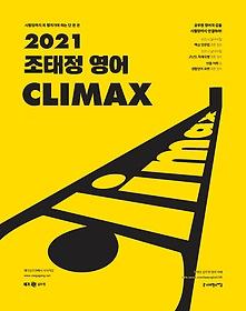 2021 조태정 영어 클라이맥스(CLIMAX)