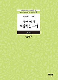영어성경 요한복음 쓰기
