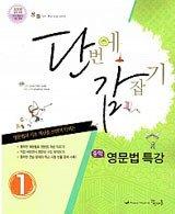 단감 영문법 특강 1 (2009)