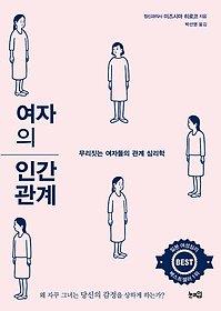여자의 인간관계