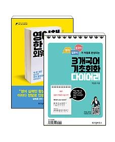 "<font title=""3개국어 기초회화 다이어리 + 영어책 한 권 외워봤니? 패키지"">3개국어 기초회화 다이어리 + 영어책 한 권...</font>"