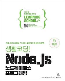 "<font title=""생활코딩! Node.js 노드제이에스 프로그래밍"">생활코딩! Node.js 노드제이에스 프로그래...</font>"