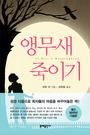 앵무새 죽이기 - 1961년 퓰리처상 수상작