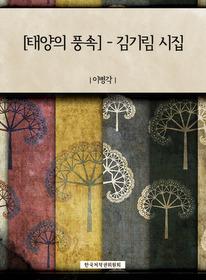 [태양의 풍속] - 김기림 시집