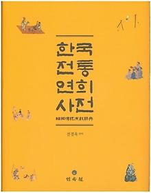 한국 전통 연희 사전