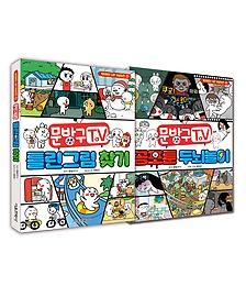 문방구TV 브레인 UP 시리즈 1~2권 세트