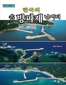 한국의 명 방파제 낚시터 - 동해편