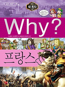 Why? 세계사 프랑스