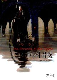 오페라의 유령 (보급판 문고본)