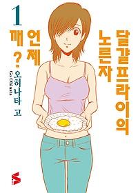 달걀프라이의 노른자는 언제 깨? 1