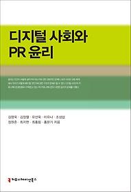 디지털 사회와 PR 윤리