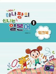 New 하나짱의 신나는 일본어 1 - 워크북