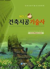 NO.1 건축시공 기술사 (2010/ 양장)
