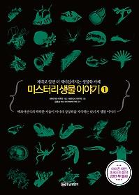 미스터리 생물 이야기 1