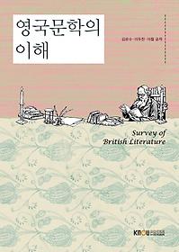 영국문학의 이해