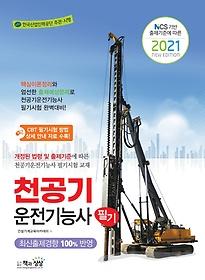 2021 천공기운전기능사 필기