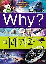 중고)Why?과학042 미래과학(2판)