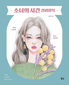소녀의 시간 컬러링북