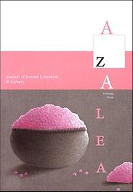 AZALEA Volume 9 (Paperback)