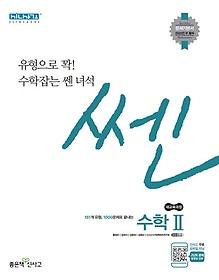 쎈 SSEN 고등 수학 2 (2021년용)