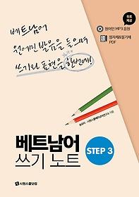 베트남어 쓰기노트 STEP 3