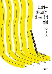 쇠퇴하는 한국교회와 한 역사가의 일기