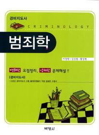 범죄학 - 경비지도사 (2012)