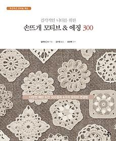 손뜨개 모티브 & 에징 300