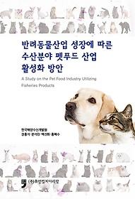"""<font title=""""반려동물산업 성장에 따른 수산분야 펫푸드 산업 활성화 방안"""">반려동물산업 성장에 따른 수산분야 펫푸드...</font>"""