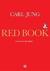 (Carl Jung) Red book