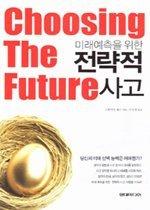 미래예측을 위한 전략적 사고