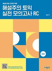 해설주의 토익 실전 모의고사 RC 5회분